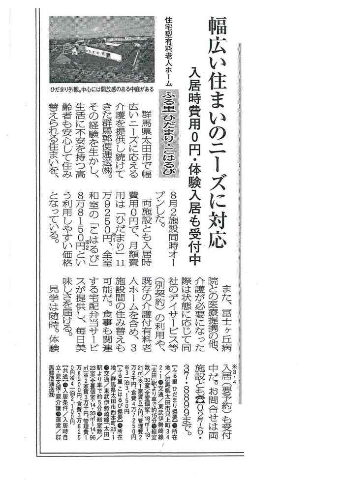 toukyoushinbunn2.jpg