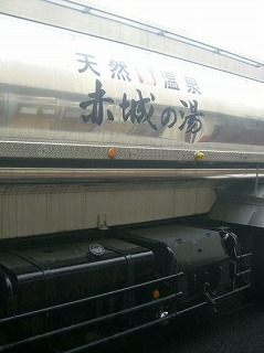 akagi_truck.jpg