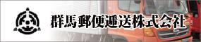群馬郵便逓送株式会社