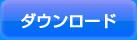 ふる里pdfダウンロー  ド